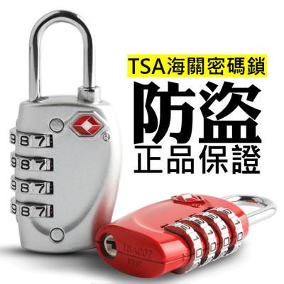 美國TSA海關密碼鎖(四碼) (4.4折)