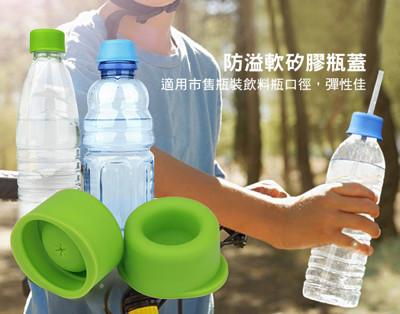 矽膠防溢瓶蓋(食品級矽膠) (3.6折)