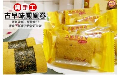 純手工古早味鳳凰卷 海苔/芝麻/肉鬆/ 小盒15入 (7.3折)