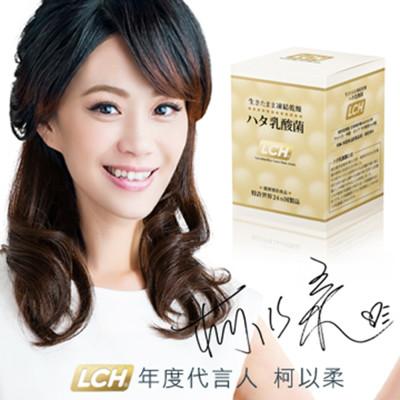 LCH乳酸菌(30入/盒)- 柯以柔獨家代言 - 日本原封原裝進口 (6.8折)