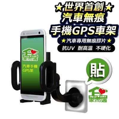 家而適GPS手機無痕車架 導航架/通用型車架/手機座/360度旋轉 (4.2折)