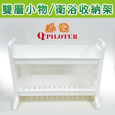 派樂 雙層縫隙收納架/衛浴置物架 (1入) 活動式隙縫架 瀝水架 浴室架 置物櫃 (5.6折)