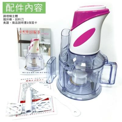 勳風好幫手料理機 HF-C558 果菜食物調理機 (5折)