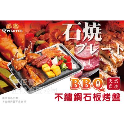 第二代派樂天然岩燒BBQ不鏽鋼石板(1入)烤盤 (6折)