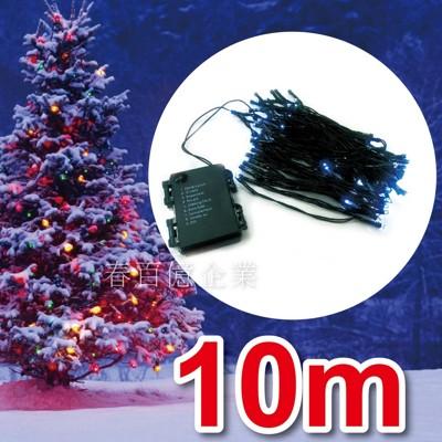 聖誕樹燈 閃爍LED燈飾 聖誕燈串10米長(白光) (5折)