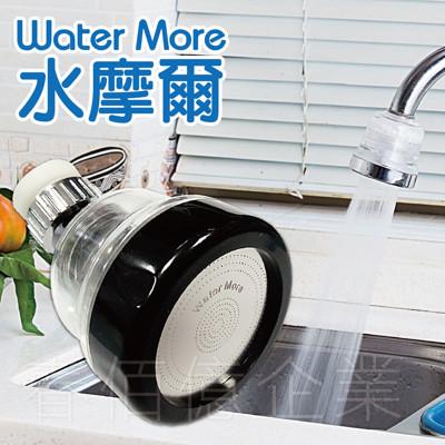 水摩爾浴室廚房三段增壓噴灑頭 /360度水龍頭水花轉換器 (5折)