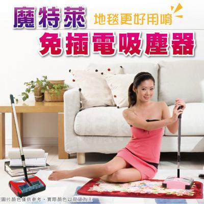 魔特萊免插電環保地毯吸塵器MS-888 (升級1.5m鋁桿) (4.2折)