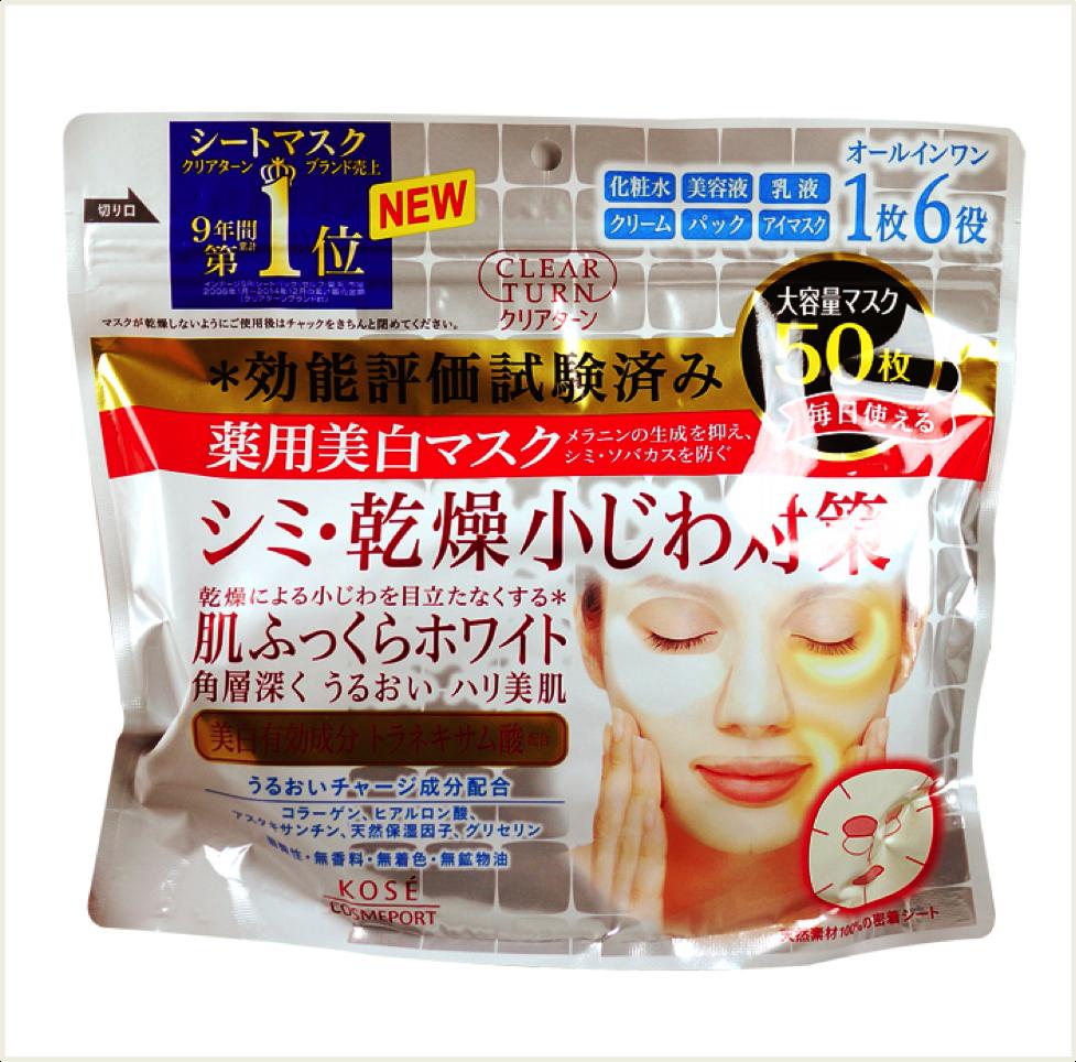 潼漾小舖  日本 kose 高絲 光映透 保濕美白面膜 (50回份)