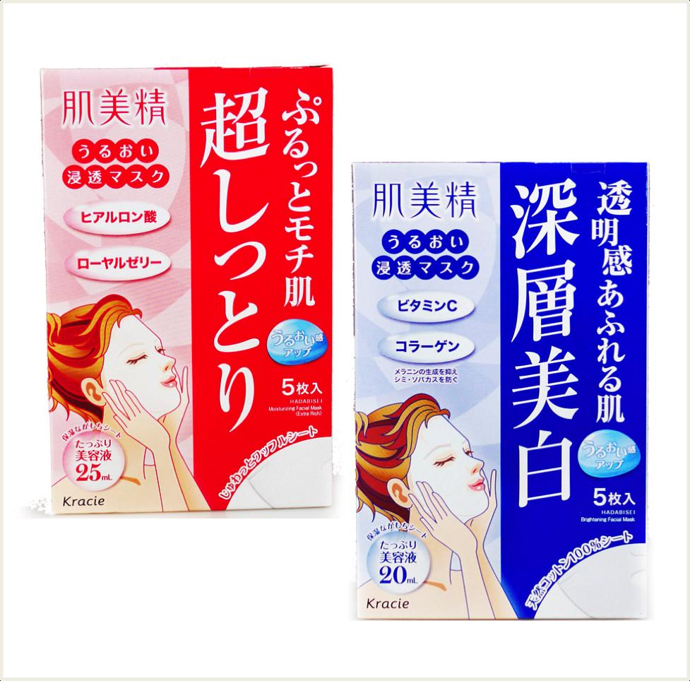 潼漾小舖 kracie 葵緹亞 肌美精 深層浸透保濕(紅)/深層浸透美白(藍) 5枚入