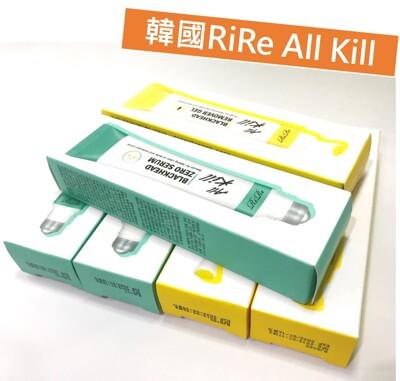 【韓國RiRe All Kill】黑頭粉刺凝膠(20ml) /滾珠式毛孔精華液(20ml) (6.2折)