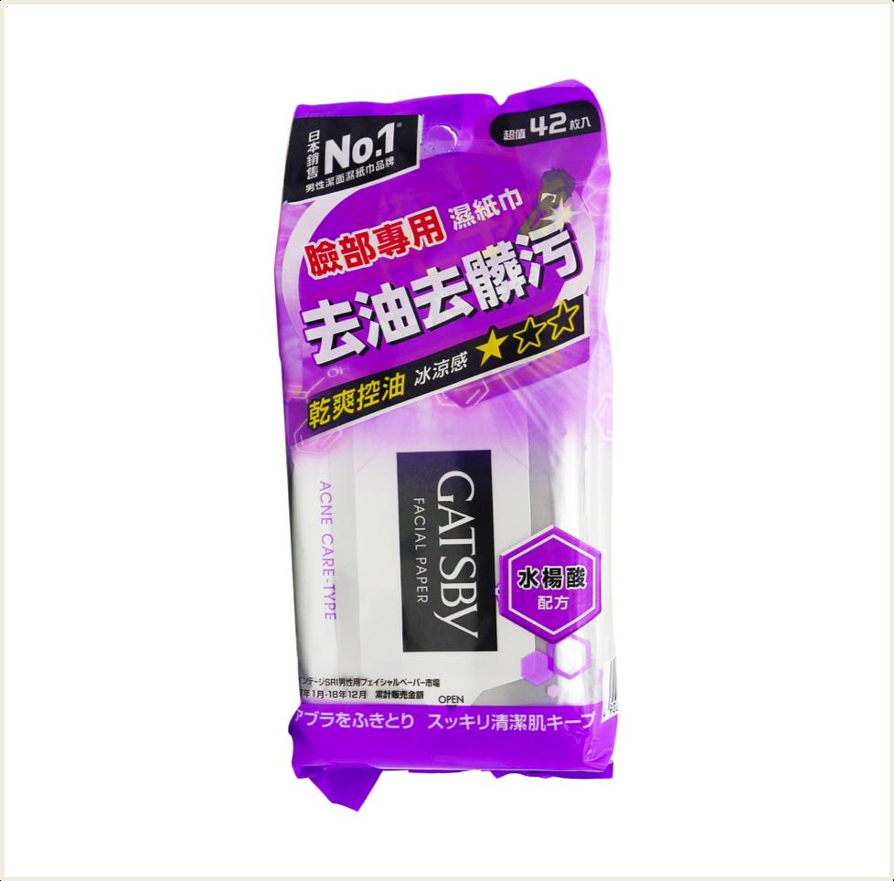 潼漾小舖 gatsby 潔面濕紙巾 42枚入 (紫-控油)