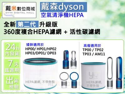 【戴米數位】 適用 DYSON 戴森 空氣清淨機 氣流倍增器 副廠 濾網 濾心 HEPA (3.2折)