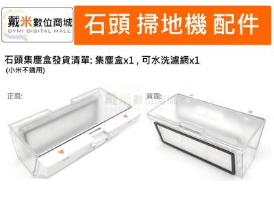 【戴米數位】副廠 石頭 掃地機器人 集塵盒  (送可水洗濾網) (5.6折)