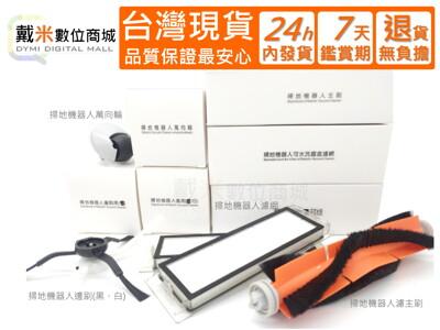 【戴米數位】 小米 石頭 小瓦 MI 副廠 掃地機器人 配件 耗材 主刷 濾網 萬向輪 邊刷 (2.8折)