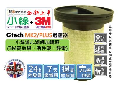 【戴米數位】小綠 Gtech Multi Plus 濾心(贈3M高效級濾網) (4.2折)