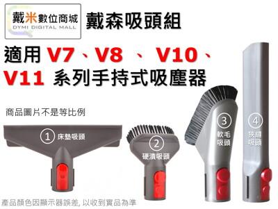 【戴米數位】 戴森 dyson 副廠 V7 V8 V10 V11 吸塵器 床墊 硬漬 狹縫 吸頭 (5.4折)