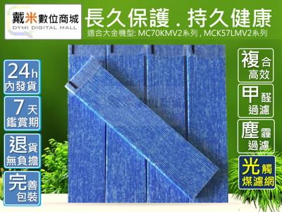 【戴米數位】現貨 大金 DAIKIN 濾紙 空氣清淨機 光觸媒 濾網 MC75LSC MC809SC (4.3折)