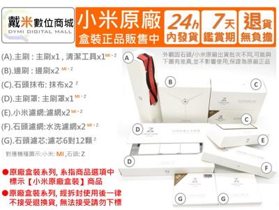 【戴米數位】 原廠 小米 石頭 小瓦 掃地機器人 掃地機 配件 耗材 濾網 抹布 邊刷 主刷 濾網 (7.7折)