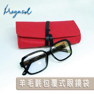 【MEGASOL】羊毛氈柔軟包覆式眼鏡袋2件組(0003*2-眼鏡盒雙件組) (4.6折)