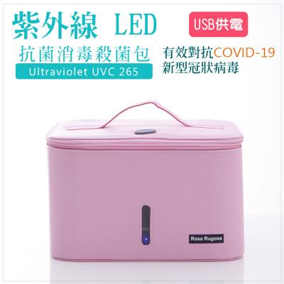 《LED紫外線消毒包》家用小型手機、口罩消毒、內衣內褲、奶瓶機消毒、殺菌器 (5折)