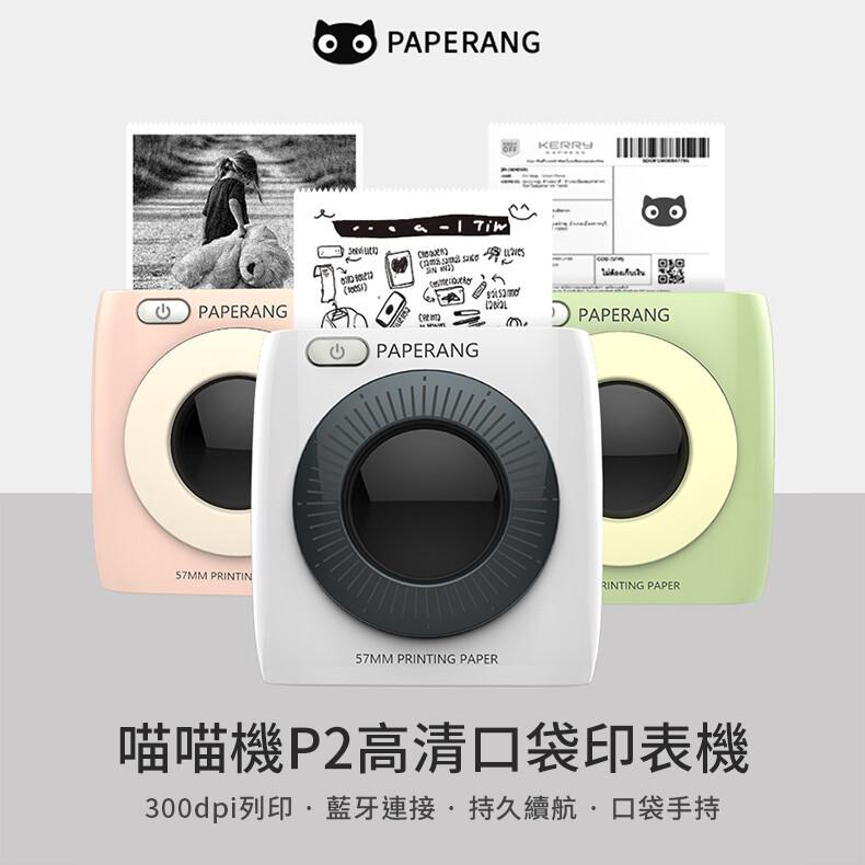 paperang 二代p2 高清口袋列印小精靈-喵喵機 熱感應 ocr 相片 列印 迷你