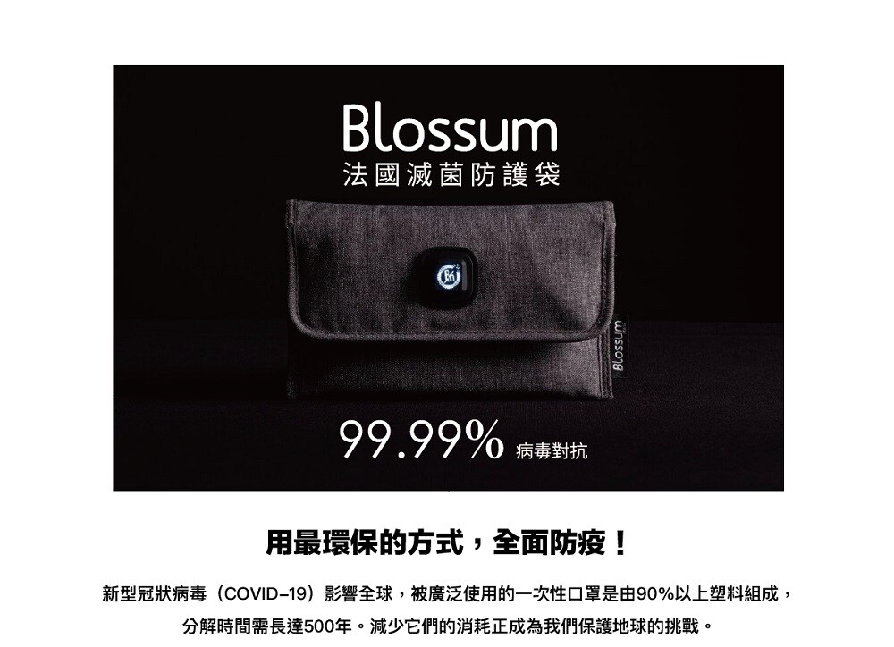 blossum口罩收納滅菌防護袋