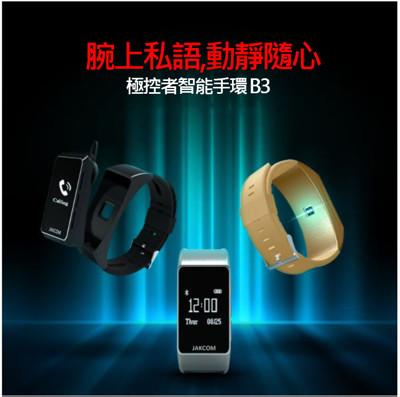 JAKCOM B3運動智能手環手錶藍牙通話藍牙耳機 耳機計步器心率安卓蘋果小米2 (5折)
