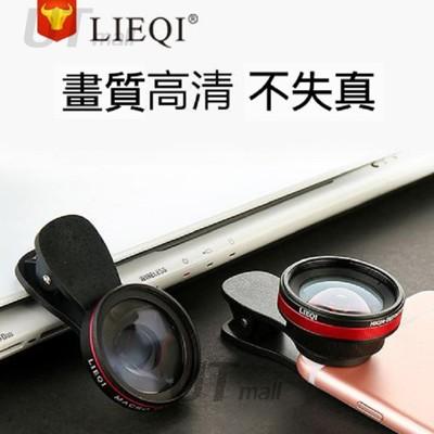LIEQI 正品 LQ-033 0.6X 超廣角+15微距 自拍神器 手機鏡頭 無暗角 033 抗畸 (5.8折)