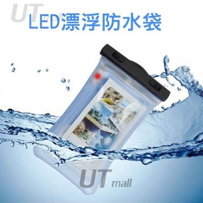 【漂浮防水袋】戶外防水手機袋 LED閃光進水警示提醒 LED飄浮防水袋 防水袋 PVC防水手機袋 (3.3折)