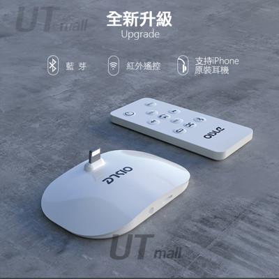 【UTmall】Iphome基座 充電底座 帶音頻 帶搖控 Iphone 8/7/6/5 無線 充電 (2.3折)