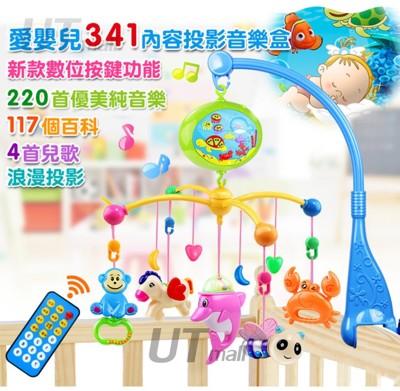 【UTmall】新生嬰兒玩具/可充電投影旋轉音樂遙控床鈴/0-1歲床頭掛件/愛嬰樂 (5折)