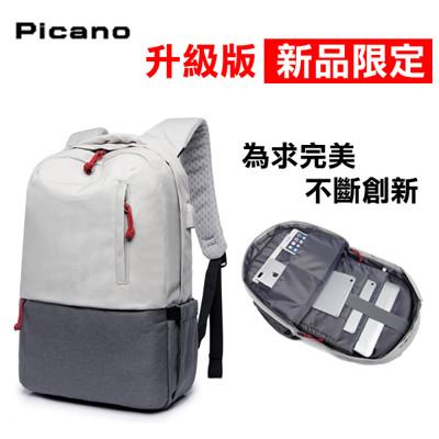 升級版防盜包 Picano 零負重雙肩包 防盜包 (3.1折)
