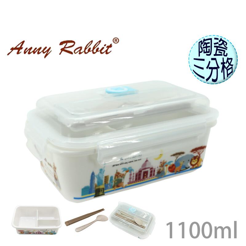 anny rabbit安妮兔 陶瓷三格密扣保鮮盒附餐具1100ml