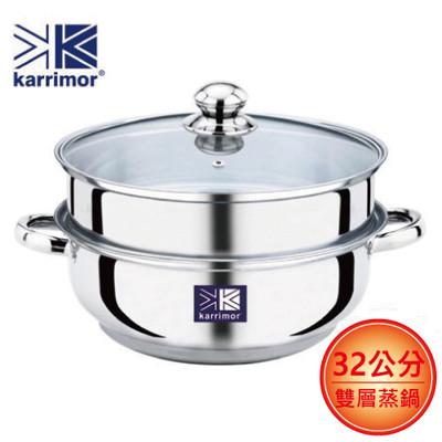 【Karrimor】#304 海鮮蒸鍋/雙耳蒸鍋32CM(KA-S320A) (5.4折)