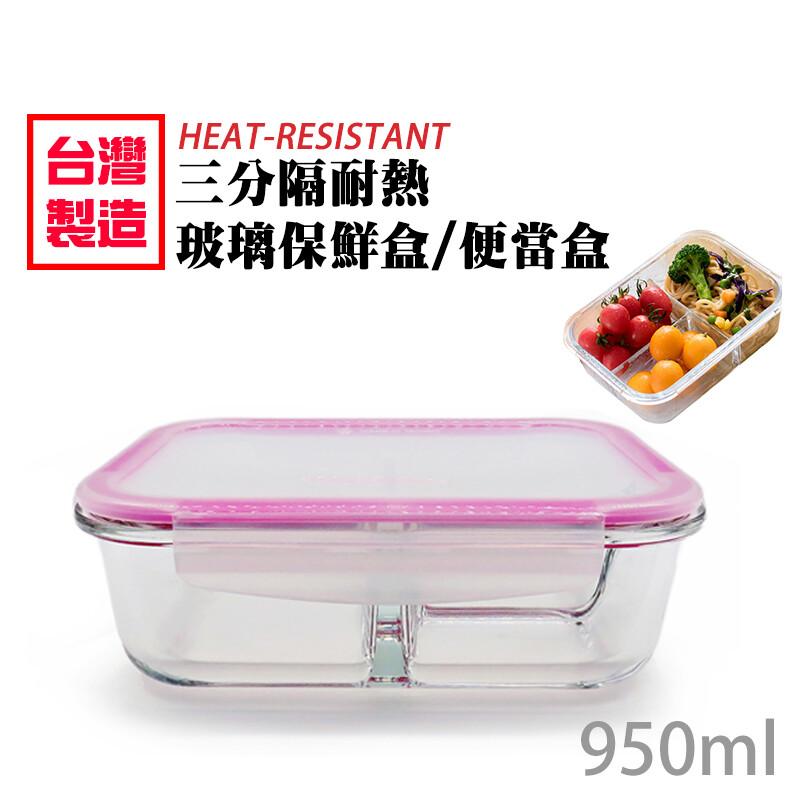 台灣製造 三分隔耐熱玻璃保鮮盒/便當盒950ml