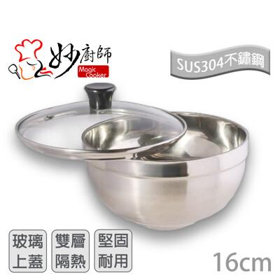 妙廚師 304不鏽鋼雙層隔熱碗16cm(附玻璃蓋) (6.6折)