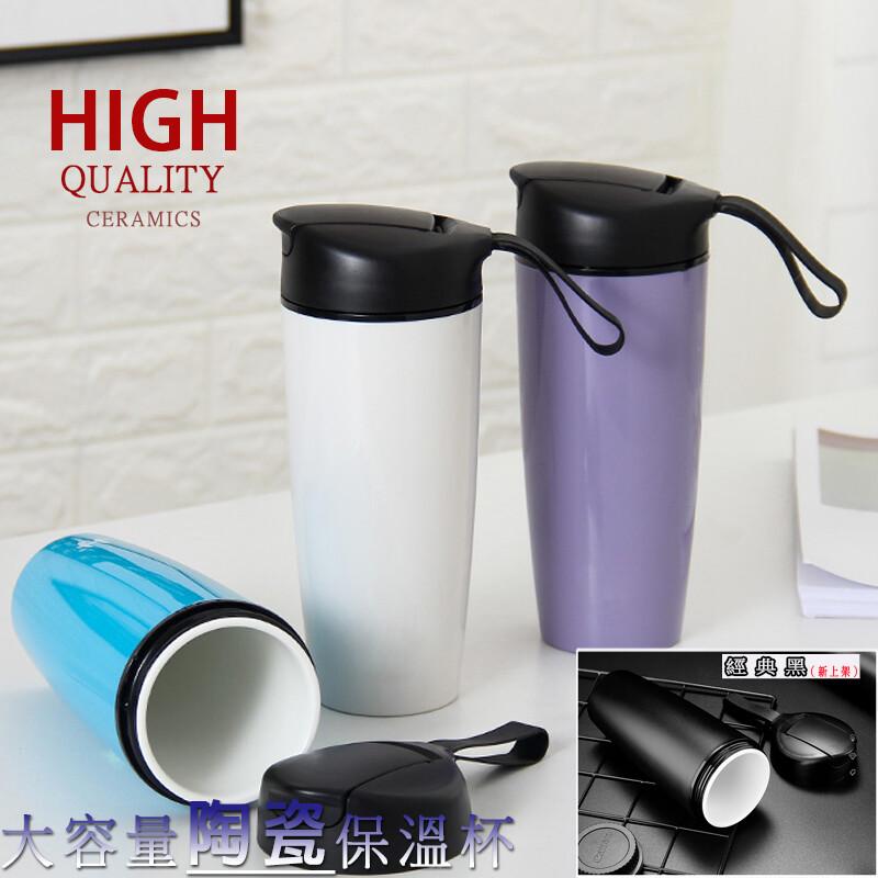 換季促銷大容量手提陶瓷保溫杯