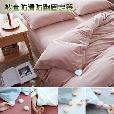 矽膠可愛棉被固定器 (4.6折)