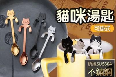 貓咪手柄可掛式304不鏽鋼攪拌湯匙 (1.6折)