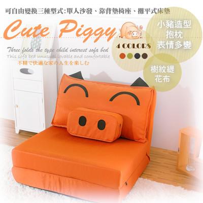 CutePiggy獨立筒慵懶豬造型沙發床 (6.1折)