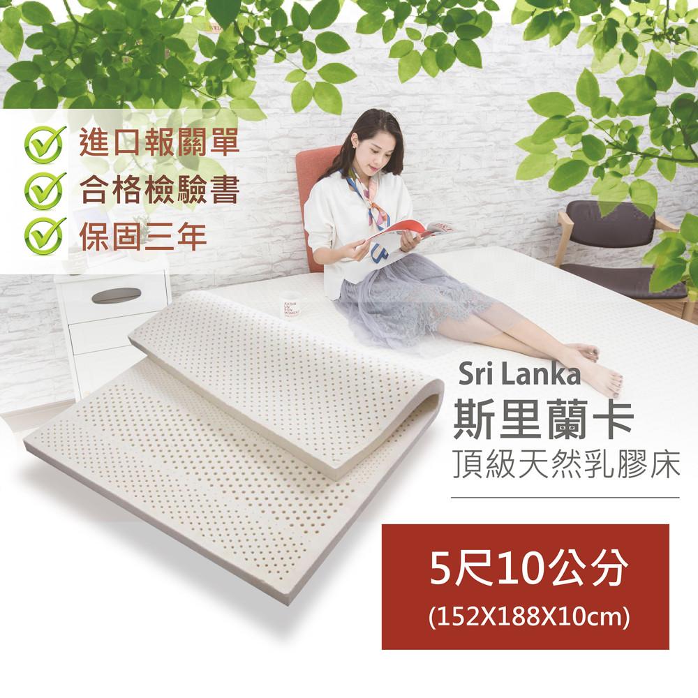 srilanka頂級斯里蘭卡進口高密度乳膠床墊(5尺10cmlx017)