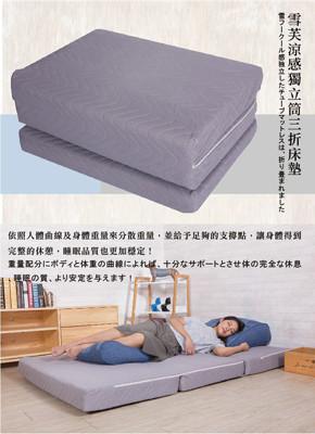 三折獨立桶雙人收納床墊(150公分) (5.1折)