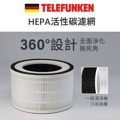 德律風根-hepa高效空氣濾網限時下殺 (3.5折)