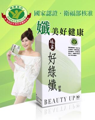 【民視嚴選】 娘家好綠孅30粒(國家健康食品認證 不易形成體脂肪) (7折)