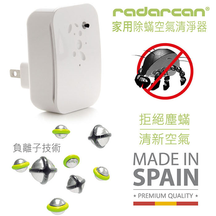 radarcanr-502 驅塵蟎室內空氣清淨器