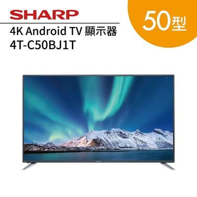 免費安裝 SHARP 夏普 4T-C50BJ1T 50吋 4K Adroid TV 顯示器 公司貨 (9.6折)