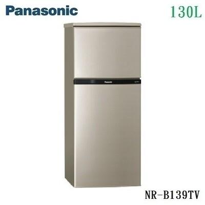 Panasonic 國際牌 變頻雙門電冰箱 NR-B139TV 亮彩金 鋼板 公司貨 (10折)