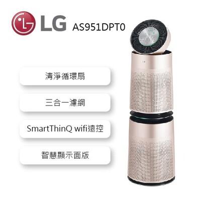 LG 樂金 AS-951DPT0 PuriCare 360° 空氣清淨機 公司貨 (9.5折)