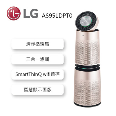 LG 樂金 PuriCare™ WiFi 360°空氣清淨機 AS951DPT0 公司貨 (10折)