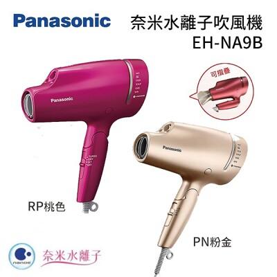 Panasonic 國際牌 奈米水離子吹風機 EH-NA9B 公司貨 (9.6折)